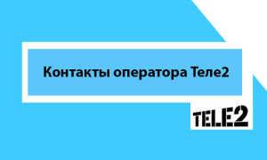 Горячая линия и номера оператора Теле2