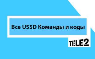 USSD команды оператора Теле2