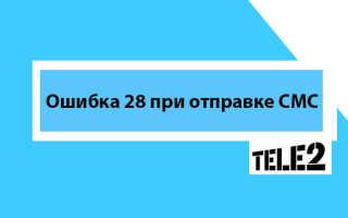 Ошибка 28 при отправке сообщений на Теле2