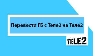 Как быстро перевести гигабайты с оператора Теле2 на Теле2