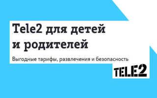 Тарифы оператора Теле2 для детей