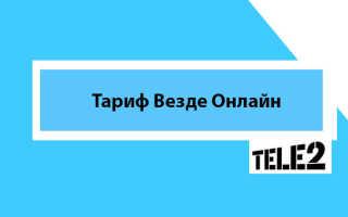 Тариф везде онлайн от Теле2
