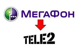 Как правильно и быстро перейти с Мегафона на теле2