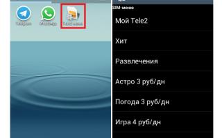Отключение и описание сервиса Теле2 меню
