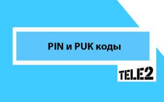 PUK и PIN код оператора Теле2