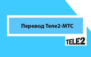 Денежные переводы между Теле2 и МТС