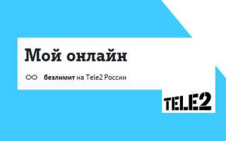 Тариф Мой онлайн от Теле2
