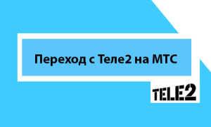 Как правильно перейти с МТС на Теле2