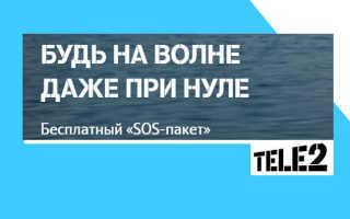 Использование SOS пакета Теле2