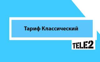 Тариф классический от Теле2