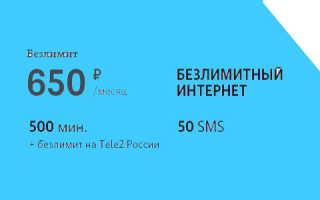 Безлимитный интернет и тарифы на Теле2