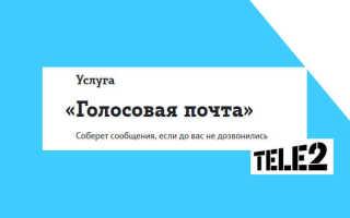 Голосовая почта Теле2
