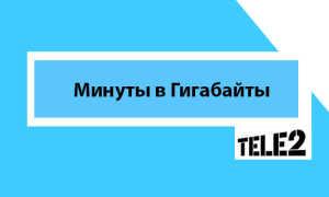Обмен минут на Гб у оператора Теле2