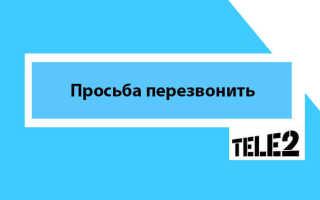 """Просьба перезвонить или опция """"Маячок"""" на Теле2"""