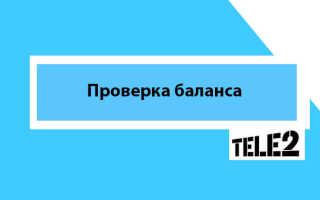 Проверка баланса на Теле2