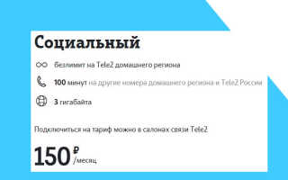 Социальный тариф от Теле2