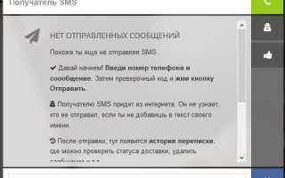 Как отправить СМС на Теле2 бесплатно