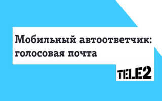 Автоответчик оператора Теле2