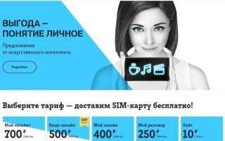 Официальный сайт Теле2 и его разделы
