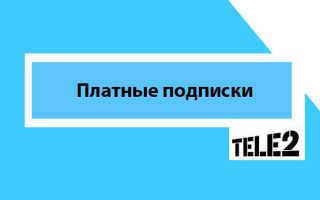Платные подписки оператора Теле2