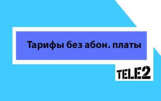 Тарифы без абонентской платы от Теле2