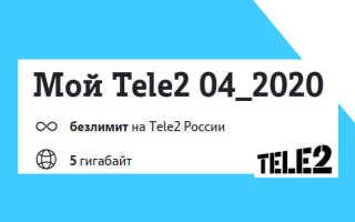 """Тарифы """"Мой Теле2"""" от оператора Теле2"""